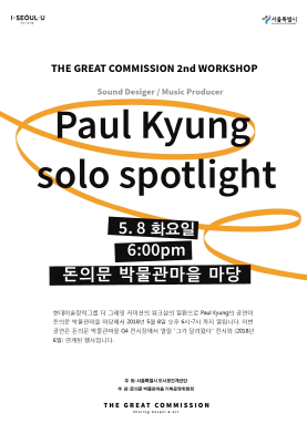 paulsolo_poster 277x392